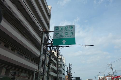 日産リーフ鎌倉ドライブ02