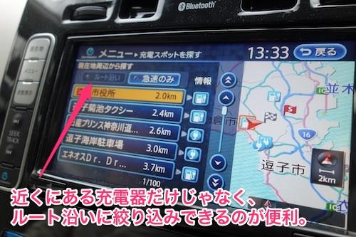 日産リーフ鎌倉ドライブ34-4