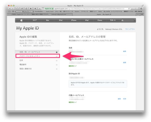 2段階認証_Appleid3