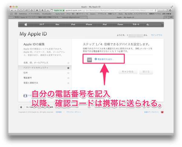 2段階認証_Appleid5