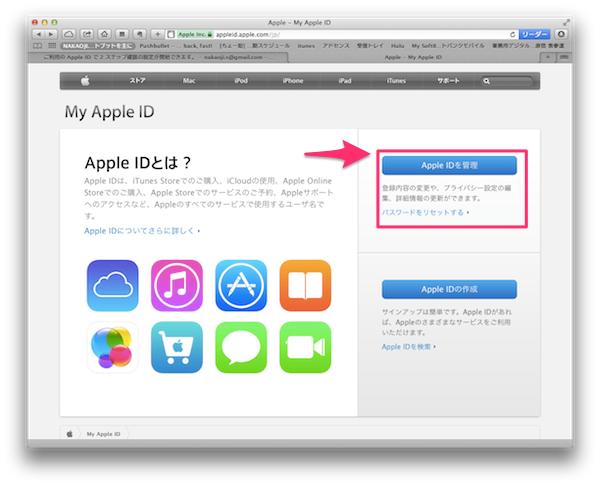 2段階認証_Appleid1