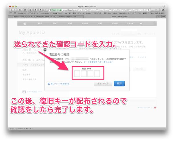 2段階認証_Appleid6