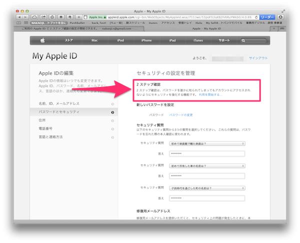 2段階認証_Appleid4