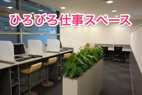 福岡空港ラウンジ06