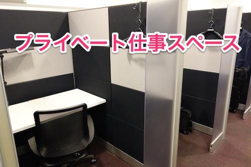 福岡空港ラウンジ07
