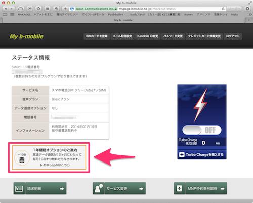 日本通信B-MOBILE高速データ通信オプション5