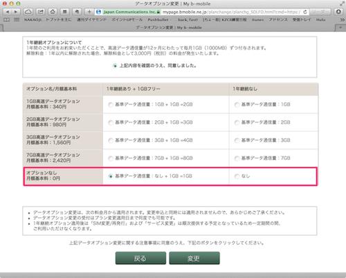 日本通信B-MOBILE高速データ通信オプション7