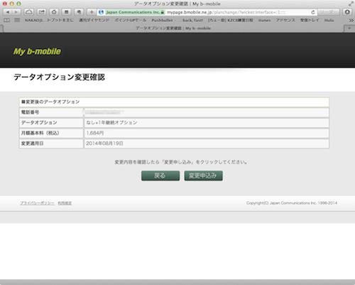 日本通信B-MOBILE高速データ通信オプション6