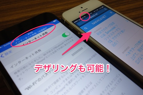 SIMフリーiphone6_softbank5
