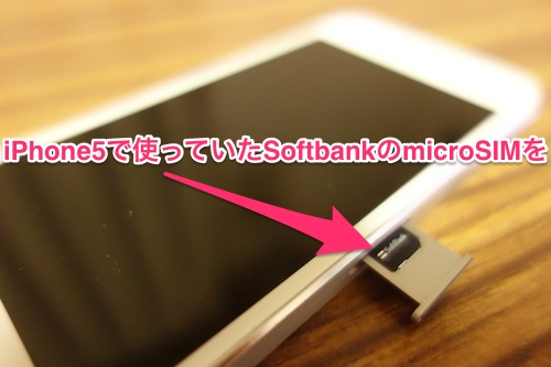 SIMフリーiphone6_softbank6