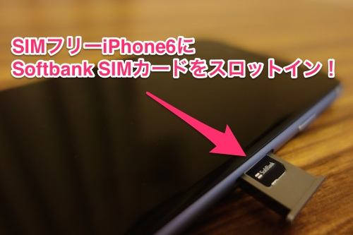 SIMフリーiphone6_softbank1