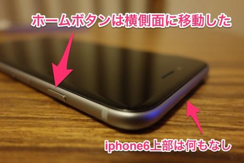 SIMフリーiPhone6_08