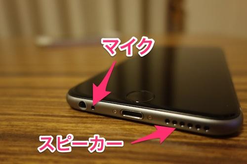 SIMフリーiPhone6_07