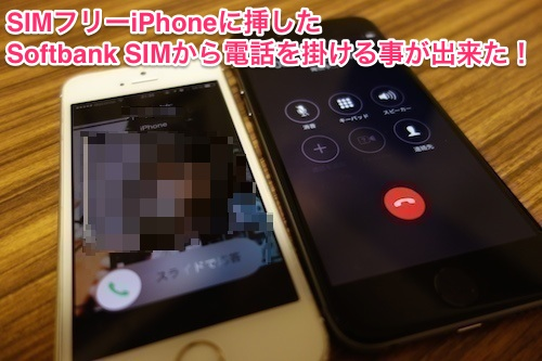 SIMフリーiphone6_softbank3