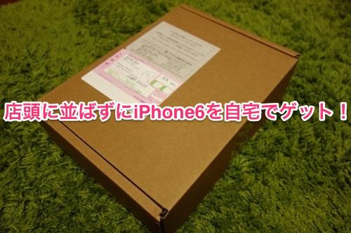 SIMフリーiPhone6_01