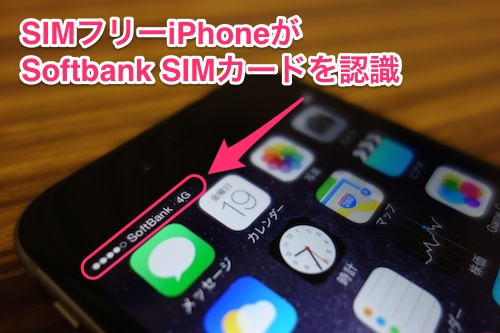 SIMフリーiphone6_softbank2