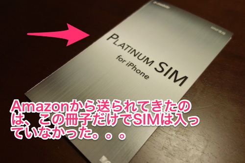 日本通信b-mobile_platinumSIM-for-iphone02