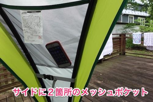 コールマン・パーティシェード360_13